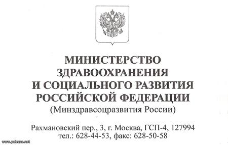 Минзрав РФ