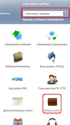 Навигационное меню панели управления хостингом ТаймВеб